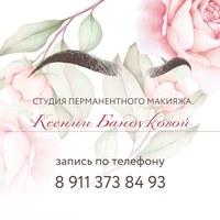 Фотография Ксении Бандуковой ВКонтакте