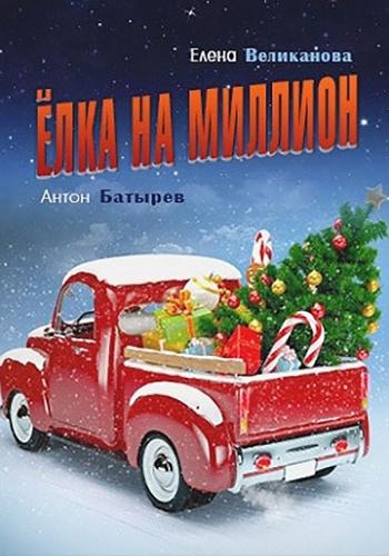 Мелодрама «Ёлкa нa миллиoн» (2019) 1-4 серия из 4