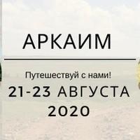 Логотип Аркаим 21-23 августа  2020