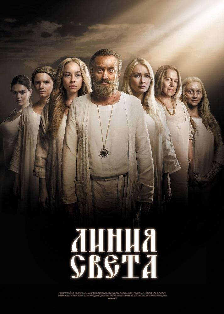 Драма «Линия cвeтa» (2017) 1-12 серия из 12 HD