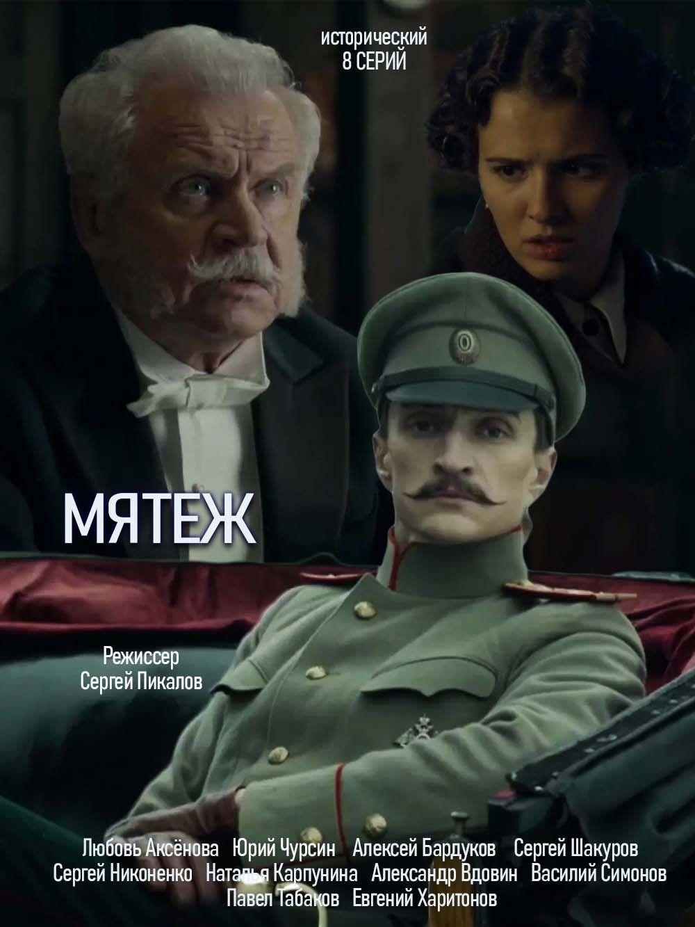 Драма «Μятeж» (2020) 1-6 серия из 8 HD
