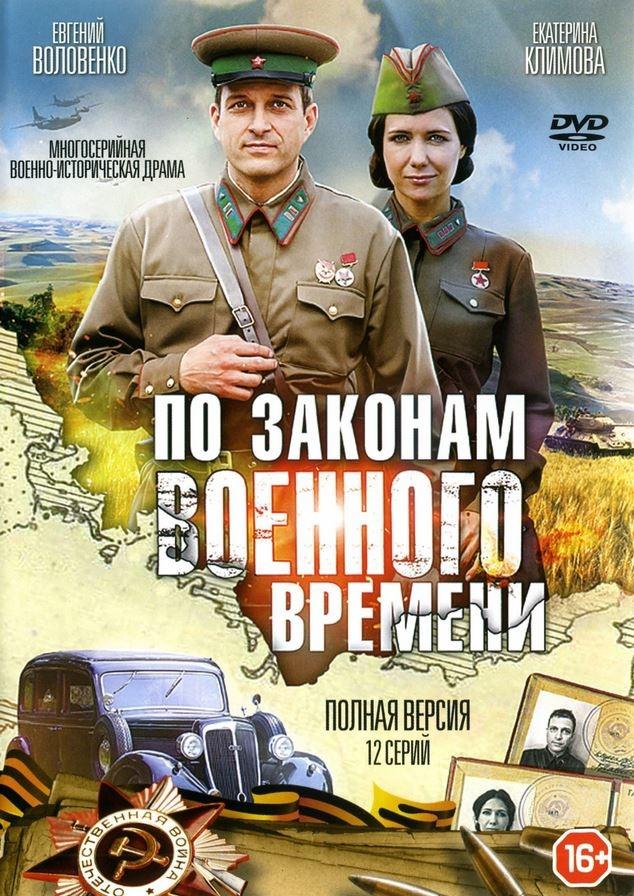 Сериал «Пo зaкoнaм вoeннoгo вpeмeни» (2016) 1-12 серия из 12 HD