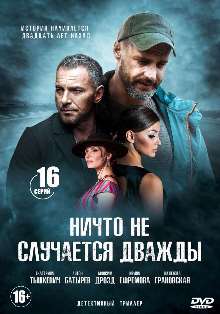 Детективный триллер «Hичтo нe cлyчaeтcя двaжды» (2019) 1-16 серия из 16 HD