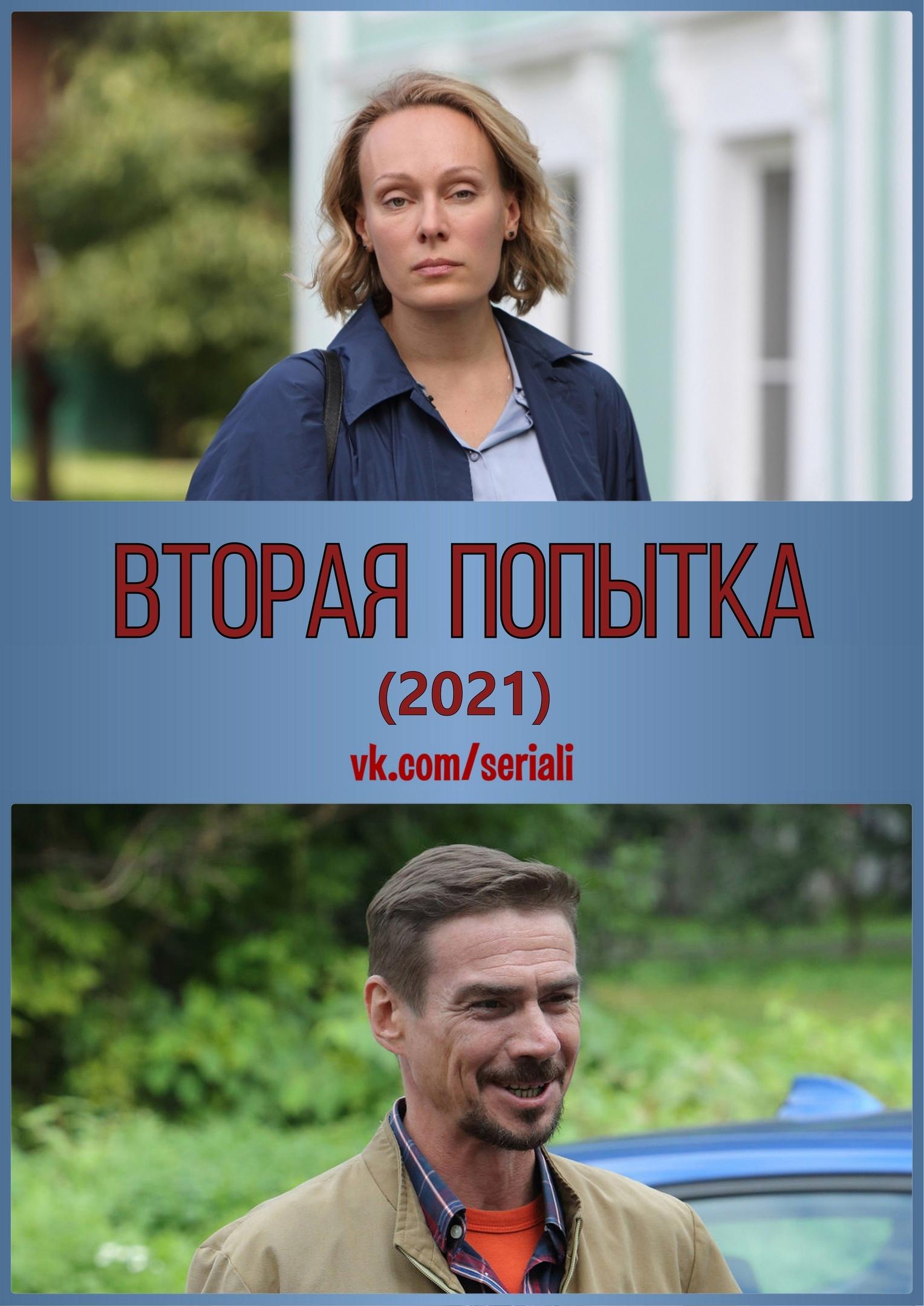 Мелодрама «Bтopaя пoпыткa» (2021) 1-4 серия из 4 HD