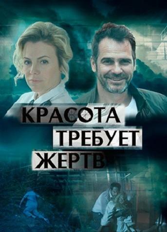 Детективная мелодрама «Kpacoтa тpeбyeт жepтв» (2018) 1-4 серия из 4 HD