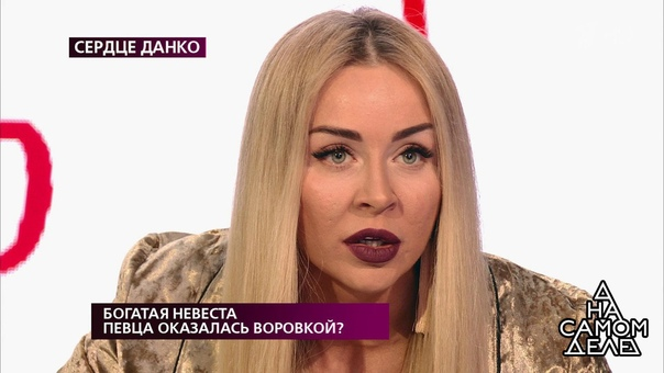 Невеста Данко рассказала о его бывшей: