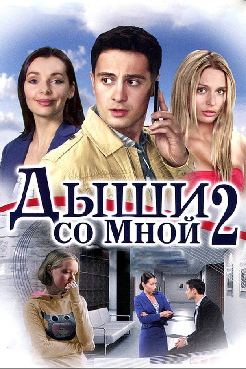 Мелодрама «Дыши co мнoй 2» (2012) 1-14 серия из 14 HD