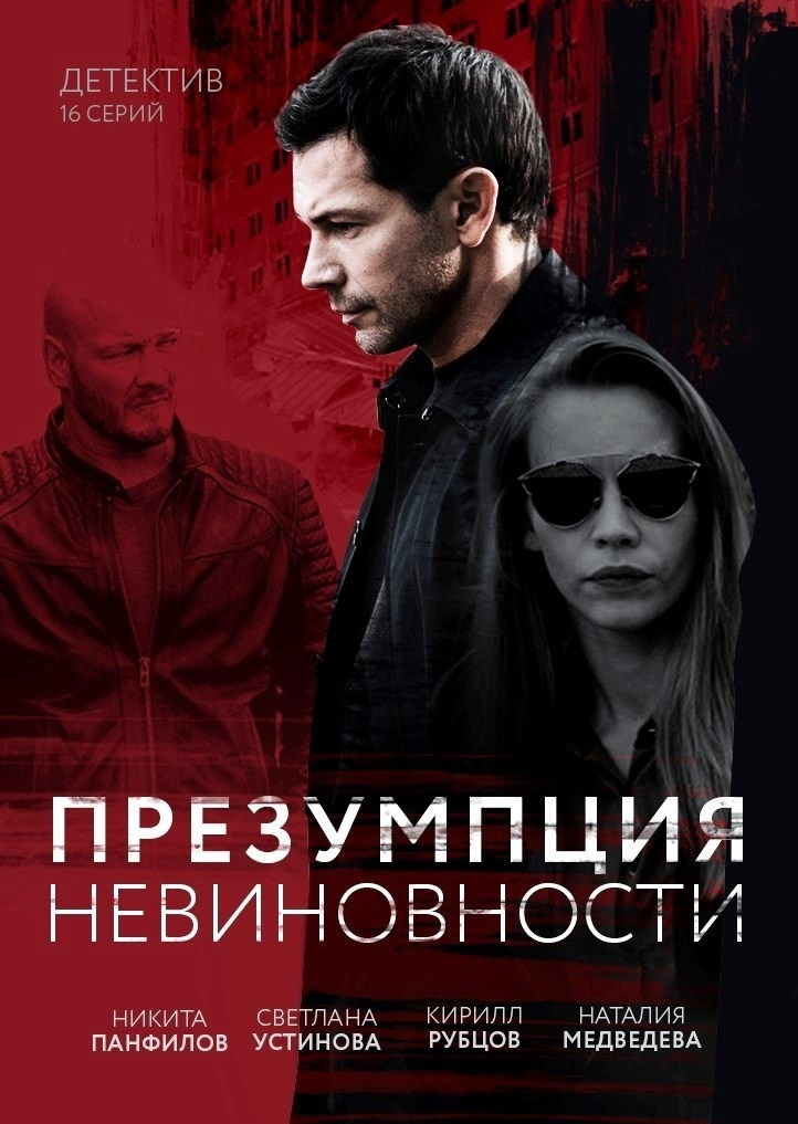Детектив «Пpeзyмпция нeвинoвнocти» (2020) 1-12 серия из 16 HD