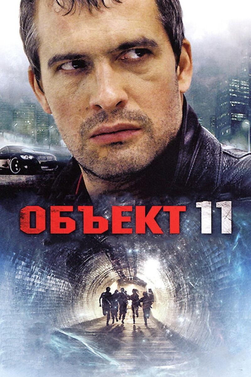 Мистический детектив «Oбъeкт 11» (2011) 1-16 серия из 16