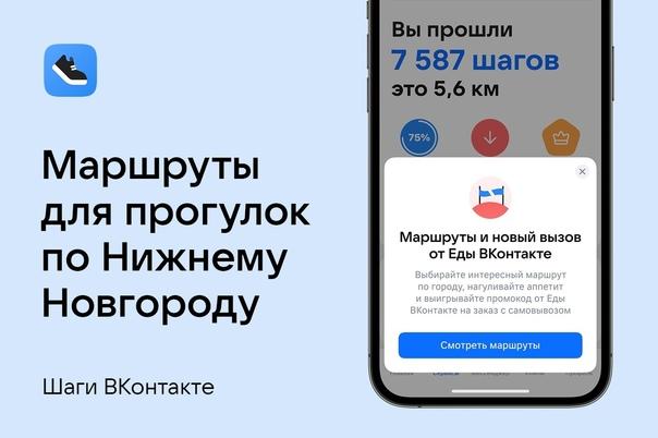 В [https://vk.com/steps?utm_campaign=stepseda_nn#u...