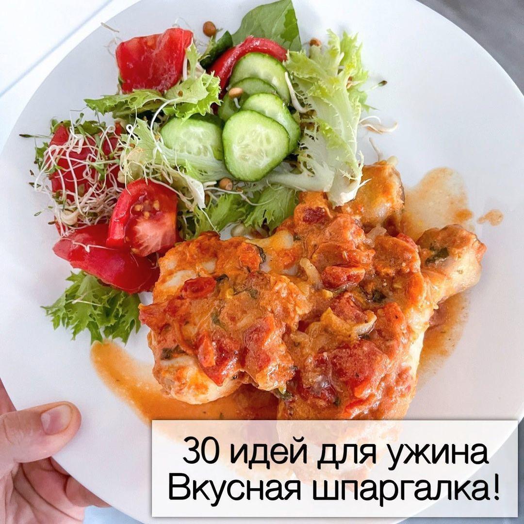 Идеи для ужина