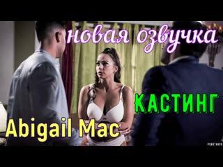 Abigail Mac - Кастинг (русские титры big tits, anal, brazzers, sex, porno, blowjob,milf инцест мамка озвучка перевод на русском)