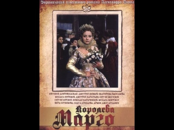 Королева Марго 1 серия