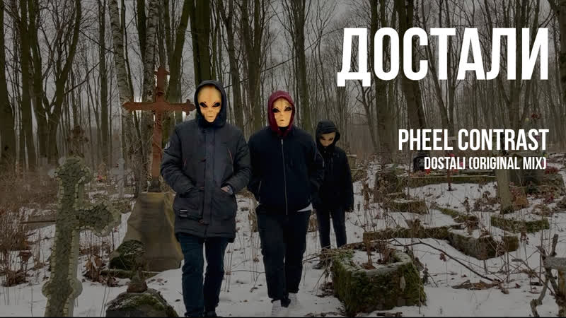 Pheel Contrast - Dostali (клип)