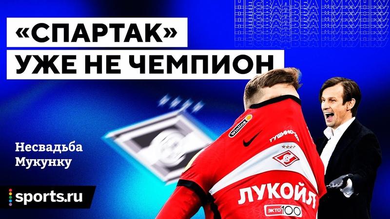 Несвадьба Мукунку Спартак прогнали с первого места Зенит играет без звезд