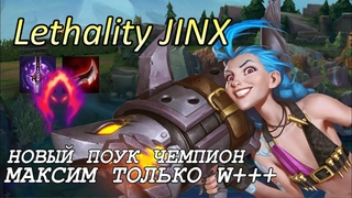 Lethality Jinx Max CDR League of Legends