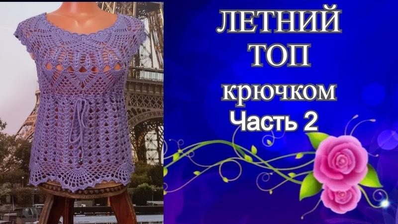 Летний топ с круглой кокеткой крючком Часть top with round crocheted