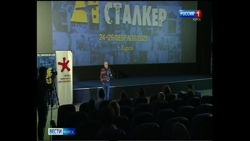 В Курске открылся фестиваль фильмов о правах человека «Сталкер»