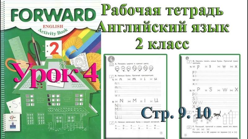 Английский язык Forward Рабочая тетрадь 2 класс 4 урок Вербицкая стр 9 10