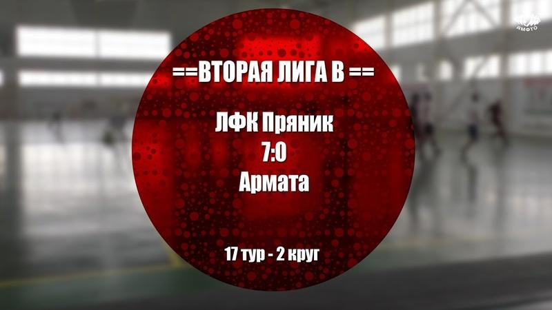 ЛФК Пряник 7 0 Армата Обзор матча 17 тур Вторая лига В