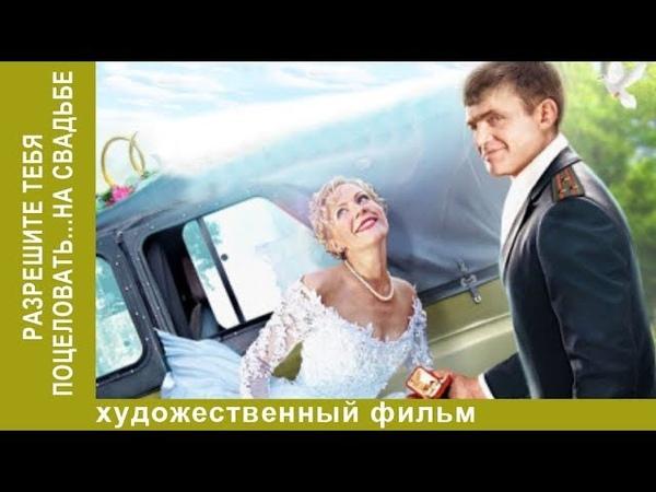 Разрешите тебя поцеловать… на свадьбе 3 часть Комедийная мелодрама Star Media