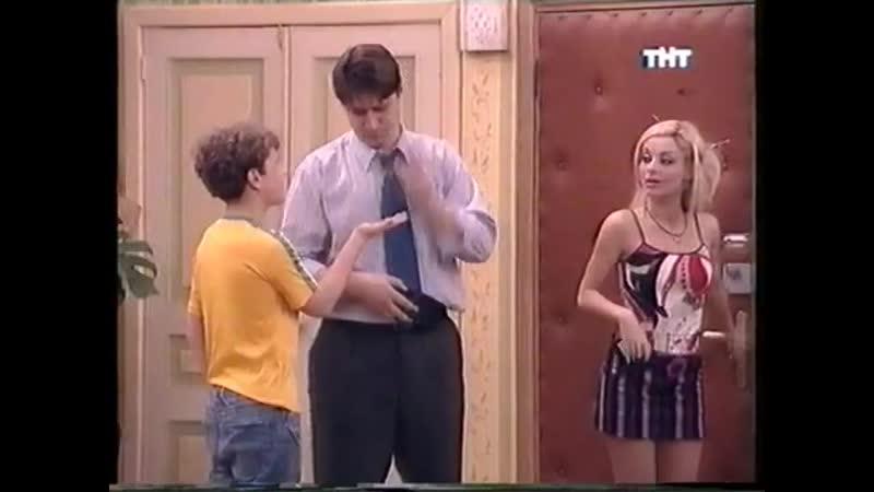 Анонс сериалов ТНТ 09 05 2009