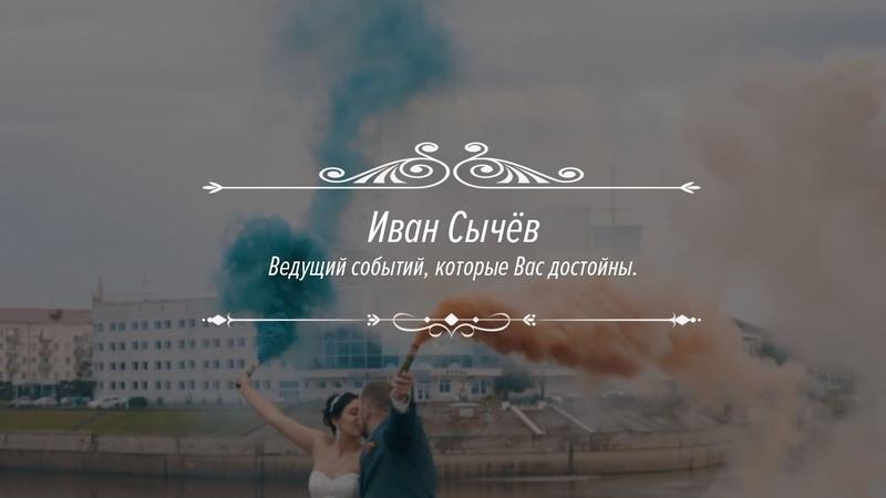 Ведущий Иван Сычёв Промо видео ведущего