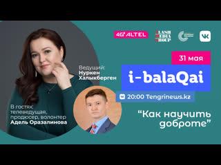 Адель Оразалинова в эфире i-balaqai. Как научить доброте