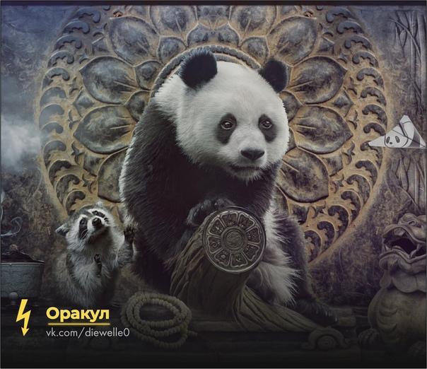 Панда-оракул снова готова вещать. Сосредоточься. Задай вопрос. Если хочешь получить предсказание, то напиши в комментариях Вещая панда БЕЗ КАВЫЧЕК. Иначе магия не