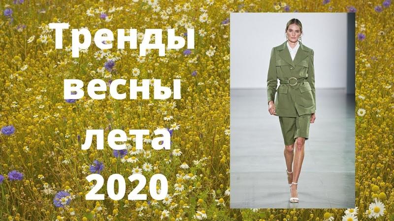 Главные тренды вёсны лета 2020 Main fashion trends spring summer 2020