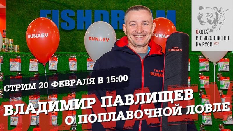 Владимир Павлищев о поплавочной ловле. Выставка охота и рыбалка на Руси 2020