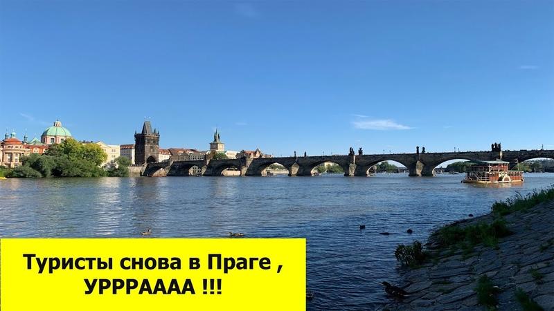Туризм в Праге снова оживает
