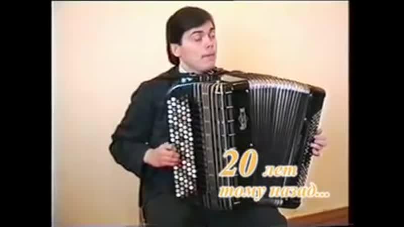 Сладкая грёза Чайковский Андрей Романов Новосибирск 1993 год