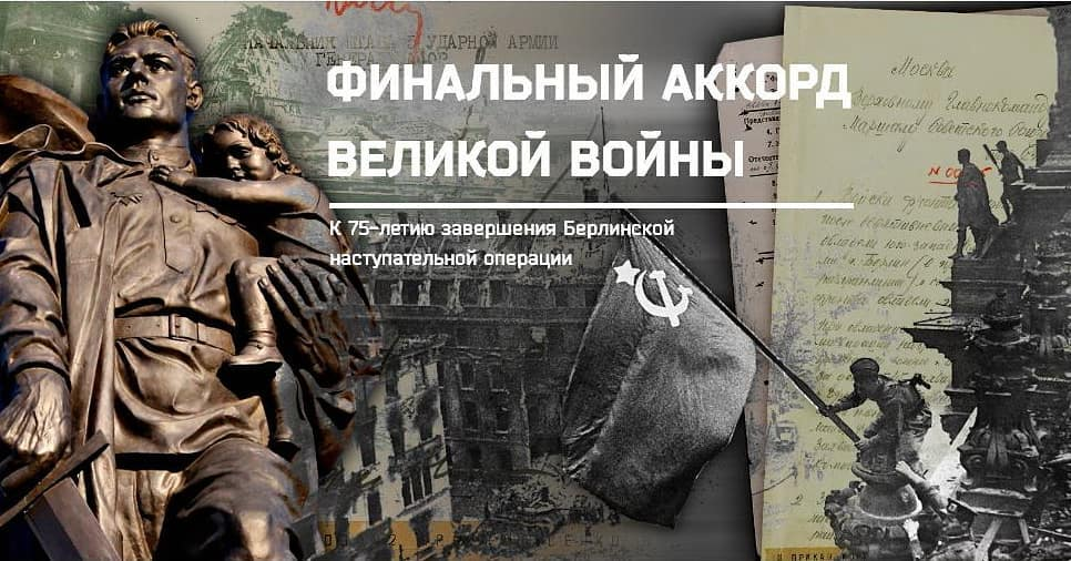Минобороны РФ опубликовало рассекреченные архивные документы к 75-летию взятия Берлина