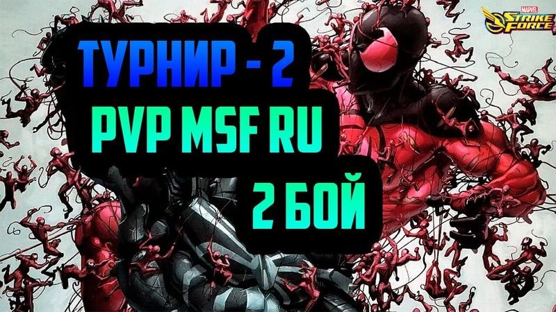 ⚔️Турнир 2 PvP MSF RU⚔️ | 2 бой | Marvel Strike Force