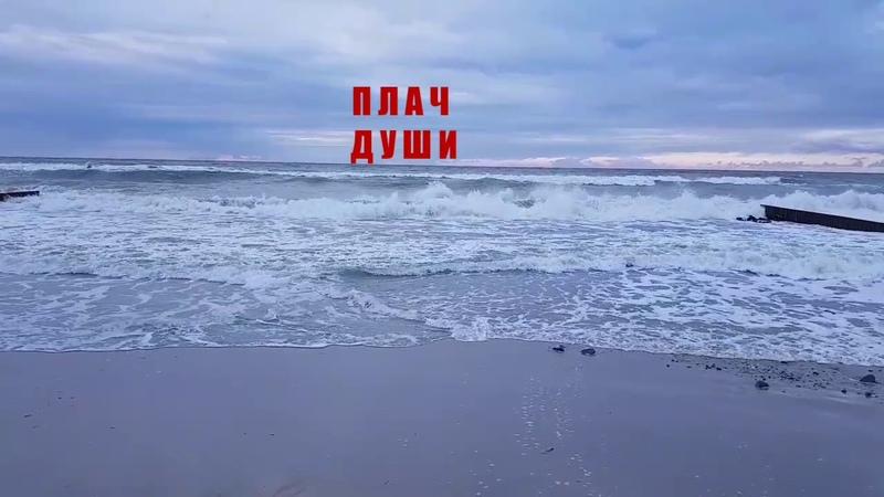 Море @ Дудук Плач Души