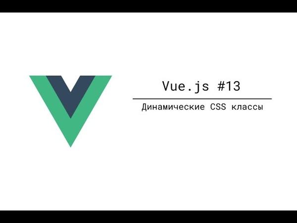 Vue.js Курс 13 - Динамический CSS