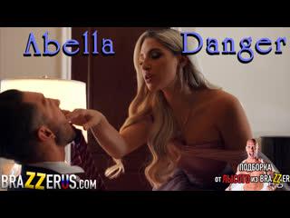 [Babes] Abella Danger Нежный секс [Трах, all sex, porn, big tits, Milf, инцест, порно blowjob brazzers секс анальное]