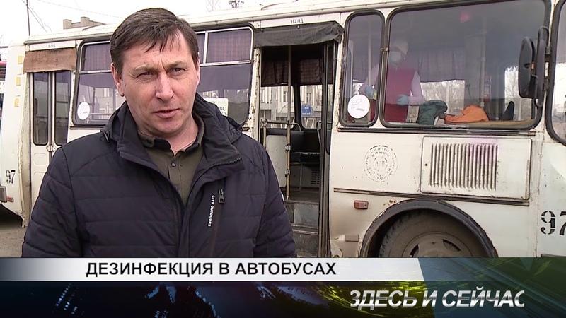 дезинфекция в автобусах