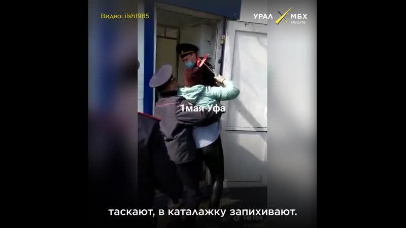 Сотрудники полиции силой задержали уфимку