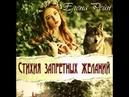 Стихия запретных желаний - АвторЕлена Рейн. Чтец Volha.