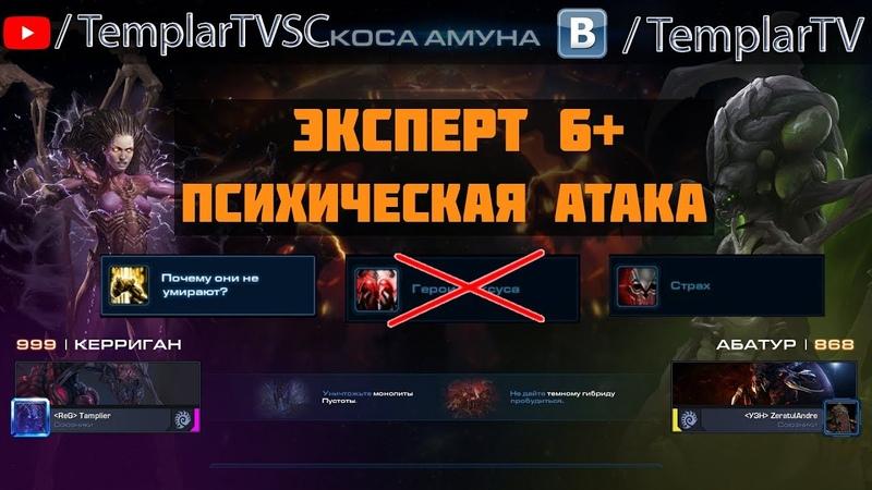 StarCraft 2 | CO-OP | Эксперт 6: Психическая атака. Керриган Абатур. Взятие 1000 уровня