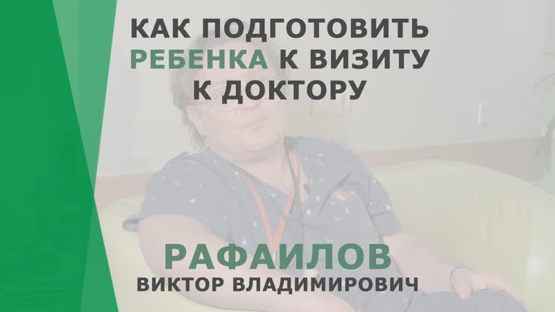 Как подготовить ребенка к визиту к доктору | Рафаилов Виктор Владимирович | Отоларинголог КОРЛ Казань