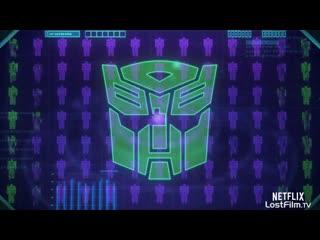 Озвученный трейлер сериала «Трансформеры Битва за Кибертрон»