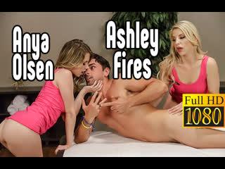 Anya Olsen, Ashley Fires ЖМЖ измена анал порно  секс минет сиськи анал порно секс порно эротика sex porno milf brazzers anal