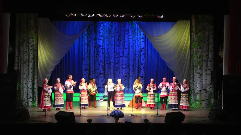 Концерт в честь 45-летия ансамбля Рязаночка
