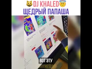 DJ Khaled  щедрый папаша