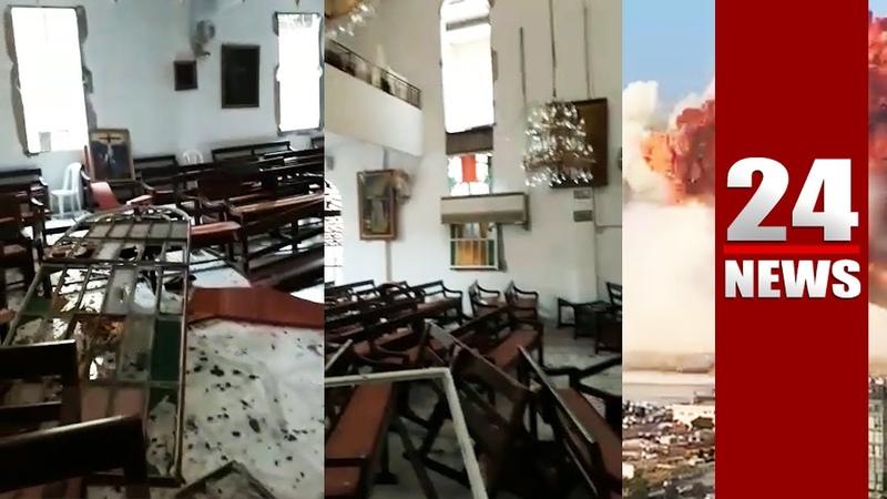 Բեյրութում ուժգին պայթյունից վնասվել է հայկական Սուրբ Գևորգ եկեղեցին