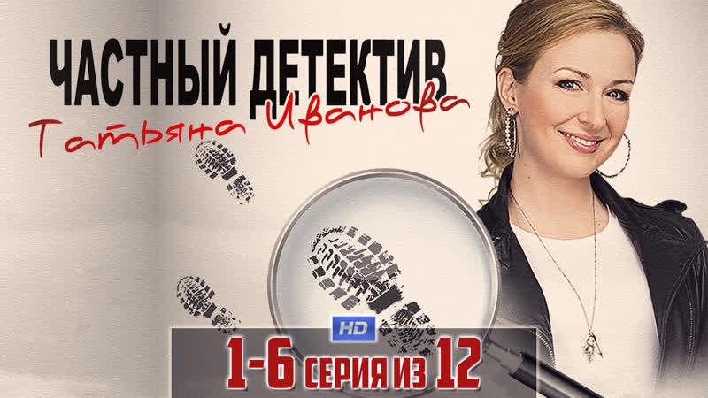 Чacтный дeтeктuв Тaтьянa Ивaнoвa 2014 детектив криминал 1 6 серия из 12 HD