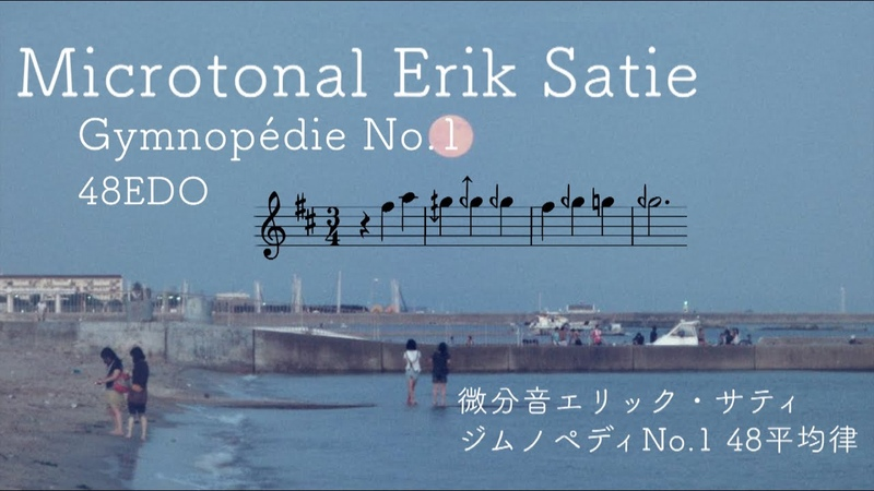 Microtonal Erik Satie Gymnopedie No,1 (48EDO) microtonal piano 微分音エリック・サティ 微分音ピアノ 48平均律 ジムノペディ